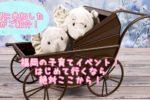 福岡の子育てイベント!初めてでも参加しやすい4つを実体験からPICK UP!