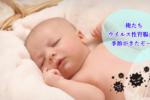 子どもがウイルス性胃腸炎に!原因・対処と5つの気を付けること