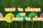 変わりたいのに変われない・・・行動できないたった1つの理由